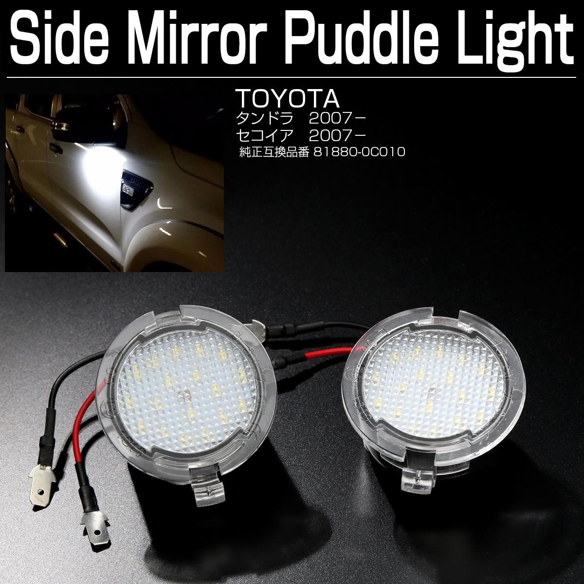 トヨタ タンドラ セコイア用 LED ドアミラー ライト 2個セット アプローチランプ ウェルカムランプ R-141