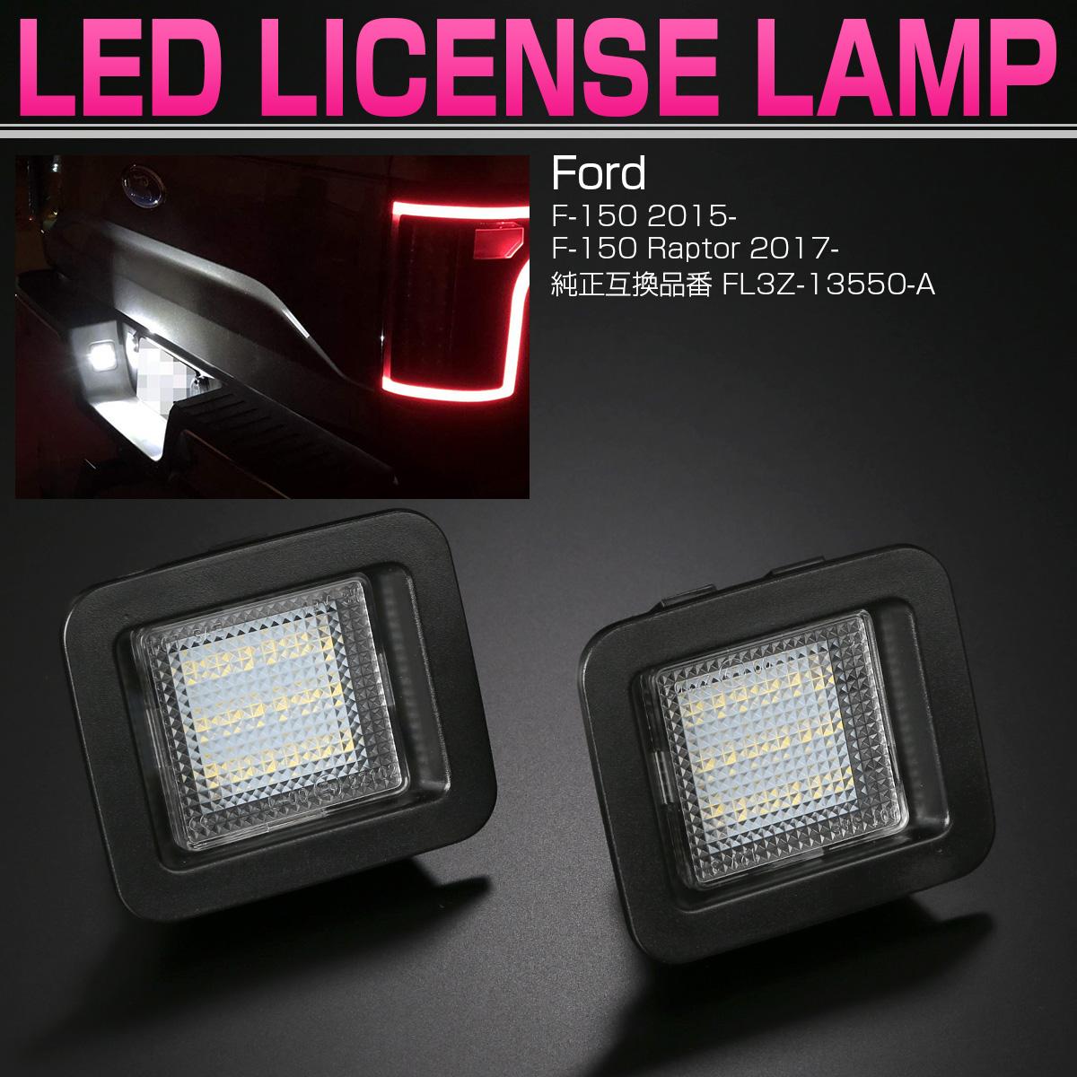 フォード F-150 Raptor LED ライセンスランプ ナンバー灯 F-150 2015- ラプター 2017- R-144