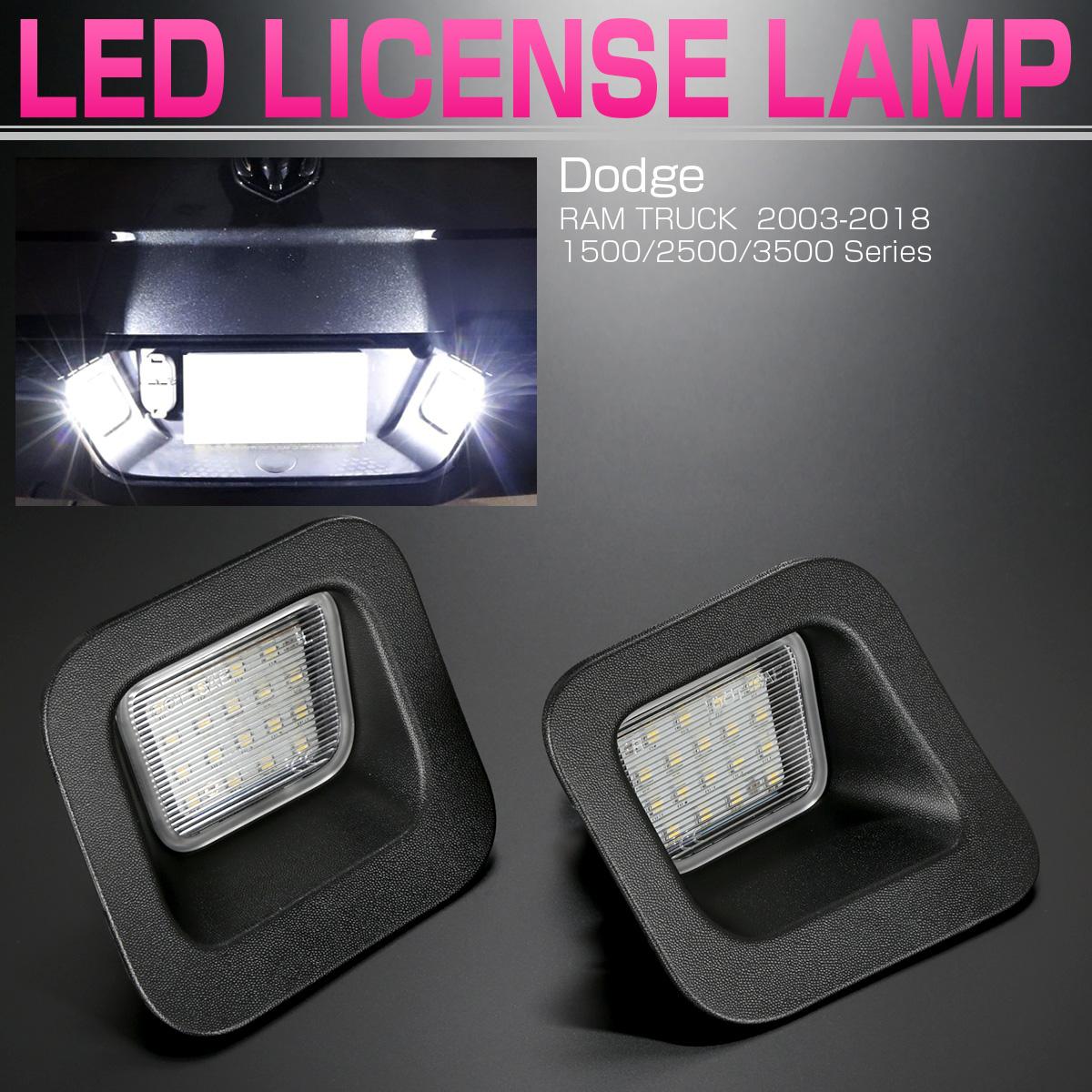ダッジ ラム トラック Dodge RAM 2003-2018 LED ライセンスランプ ナンバー灯 R-145