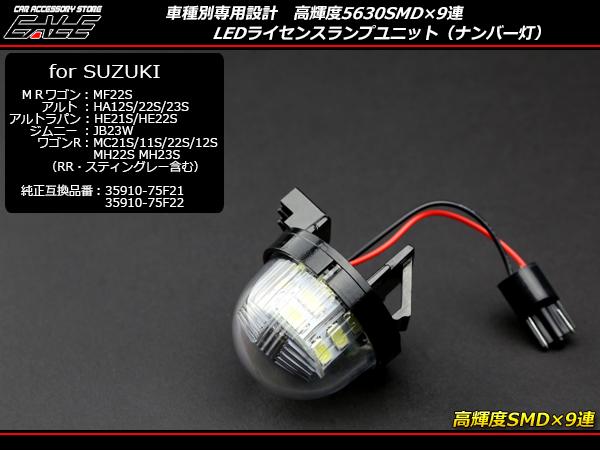 スズキ LED ライセンスランプ アルト HA22S MRワゴン MF22 ( R-175 )