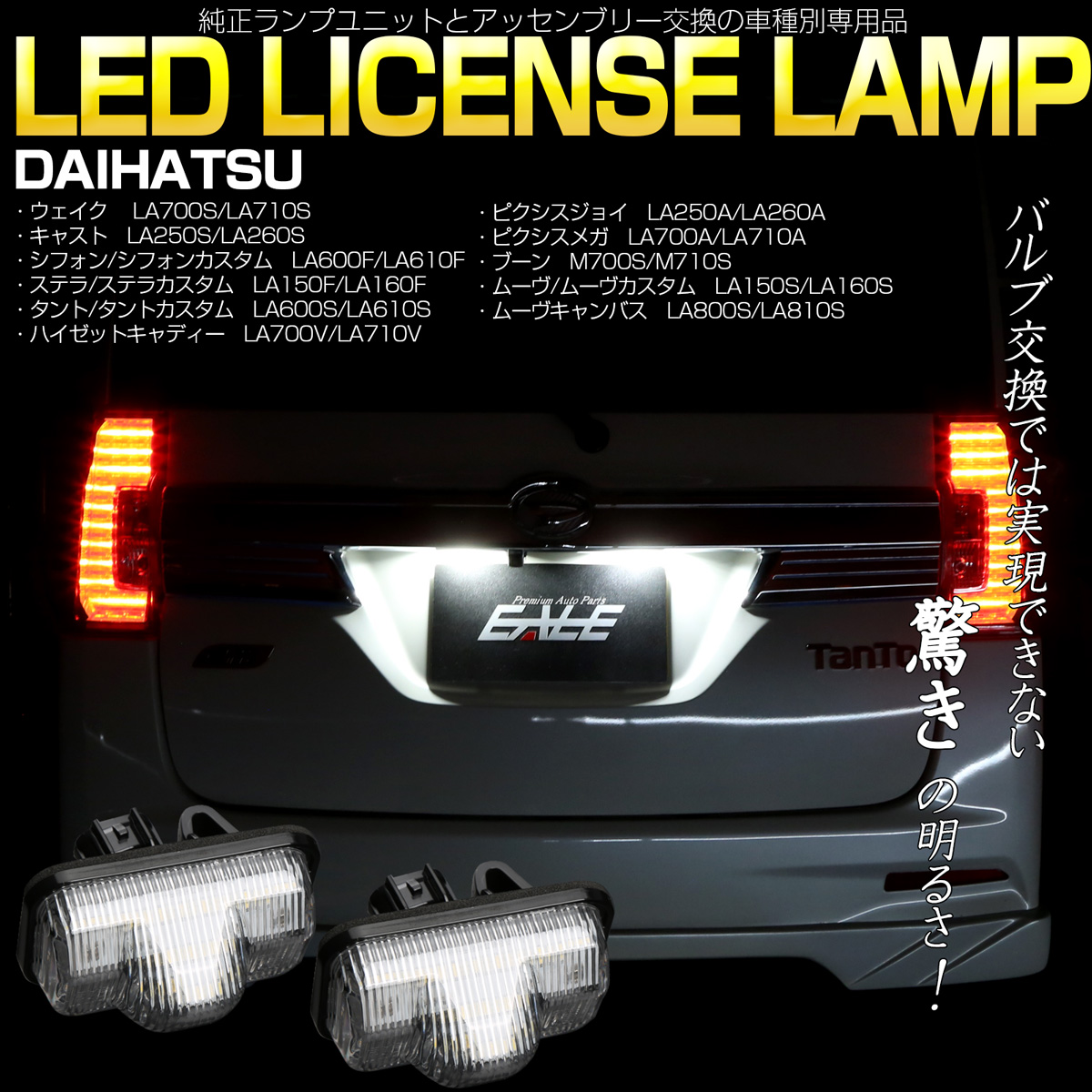 ダイハツ LED ライセンスランプ 光量+400% 6000K LA700S ウェイク LA600S タント LA150S ムーヴ カスタム LA250S キャスト 他有 R-177