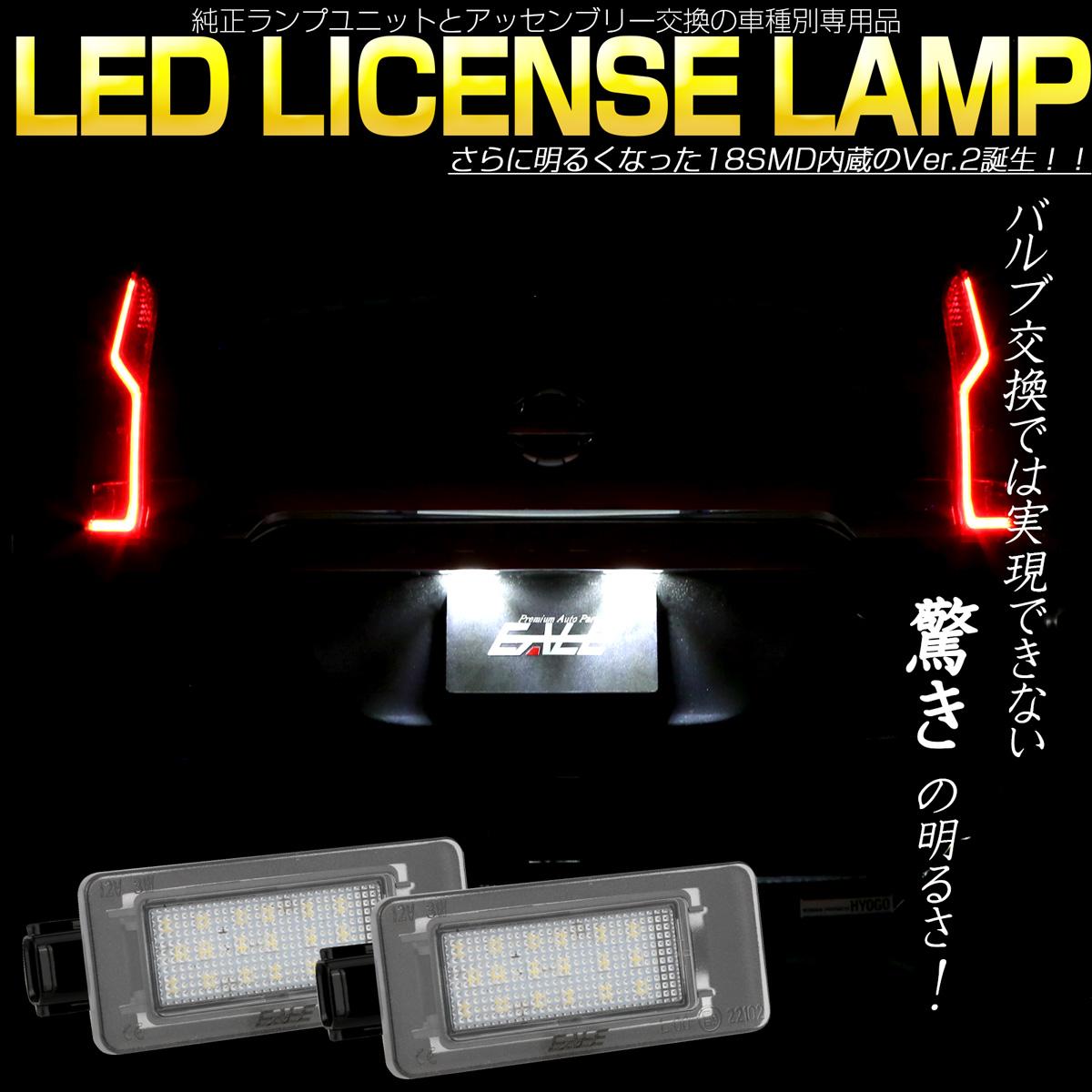 ニッサン C27系 セレナ 専用 LED ライセンスランプ ナンバー灯 ユニット交換 光量+330% 純白6000K 取り付け要領書付き R-212