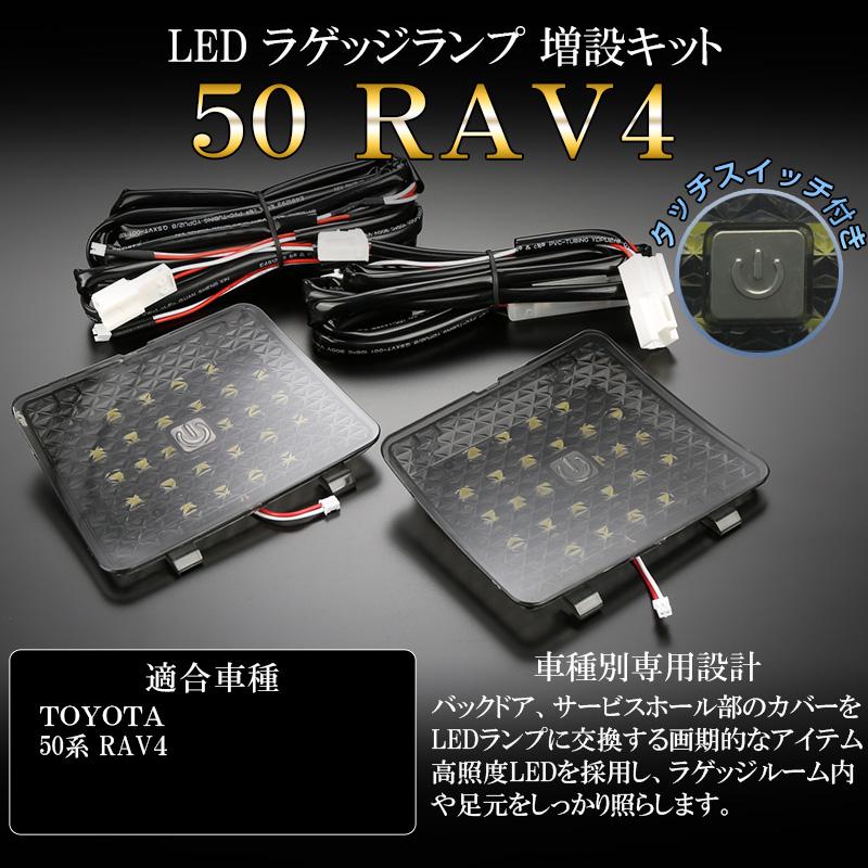 50系 RAV4 LED ラゲッジランプ増設キット タッチセンサースイッチ付 バックドアのライト追加に R-234