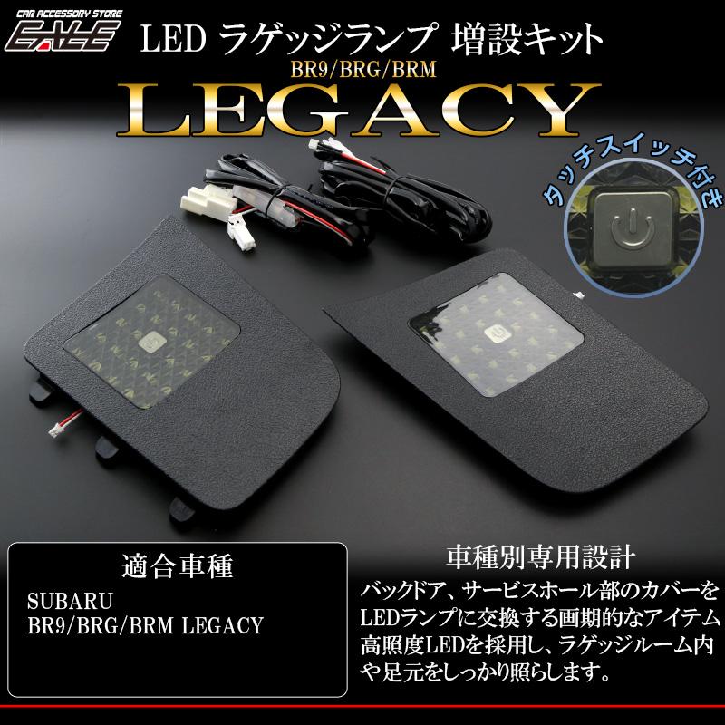 スバル BR9 BRG BRM レガシィ ツーリングワゴン LED ラゲッジランプ 増設キット タッチセンサースイッチ付 バックドアにライト追加 R-242-L