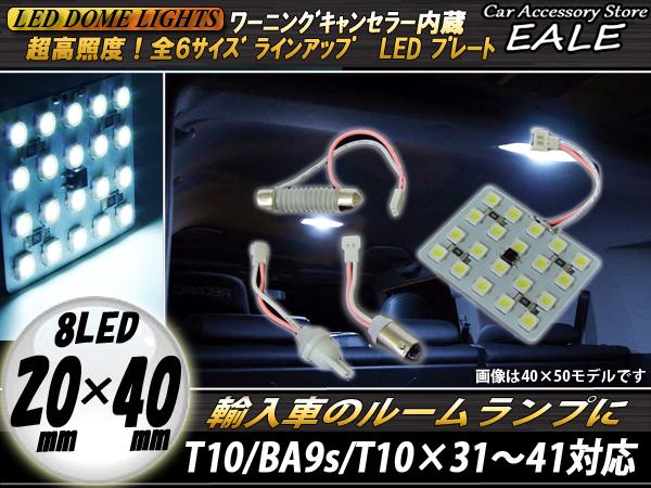汎用 ワーニングキャンセラー内蔵 高品質 8LED ルームランプ ( R-25 )