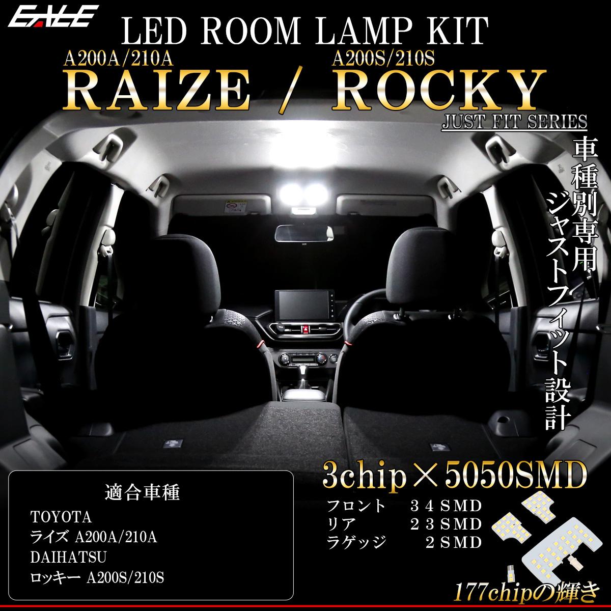 【ネコポス可】 トヨタ ライズ A200A A210A ダイハツ ロッキー A200S A210S LED ルームランプ 専用設計 純白光 7000K ホワイト R-283