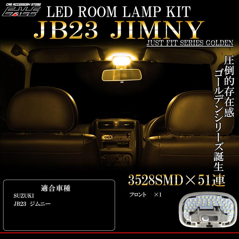 【ネコポス可】 スズキ JB23 ジムニー LED ルームランプ 電球色 3000K ウォームホワイト 車種別専用設計 4型以降用 R-304