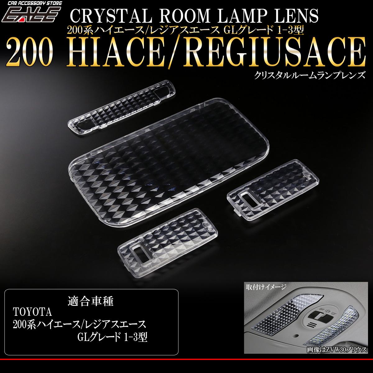 200系 ハイエース クリスタル ルームランプ レンズ スーパーGL 1型 2型 3型 4点セット TOYOTA トヨタ R-323