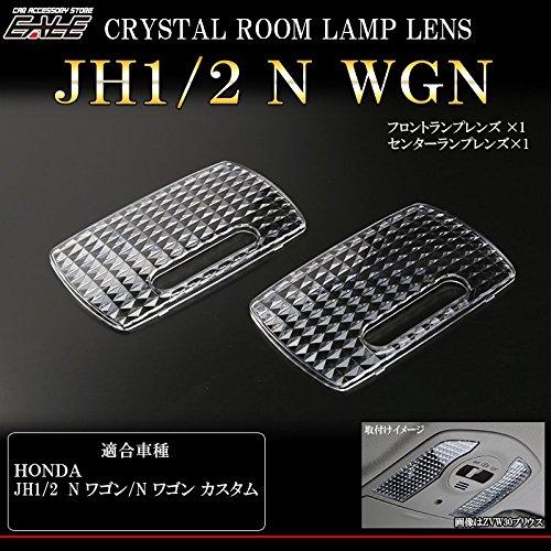 JH1 JH2 N ワゴン N ワゴン カスタム ルームランプ クリスタル レンズ カバー LED ルームランプの輝きアップ R-346