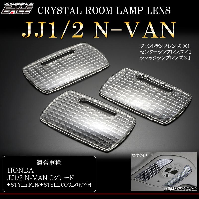 JJ1 JJ2 N-VAN エヌバン Gグレード クリスタル ルームランプ レンズ カバー R-348