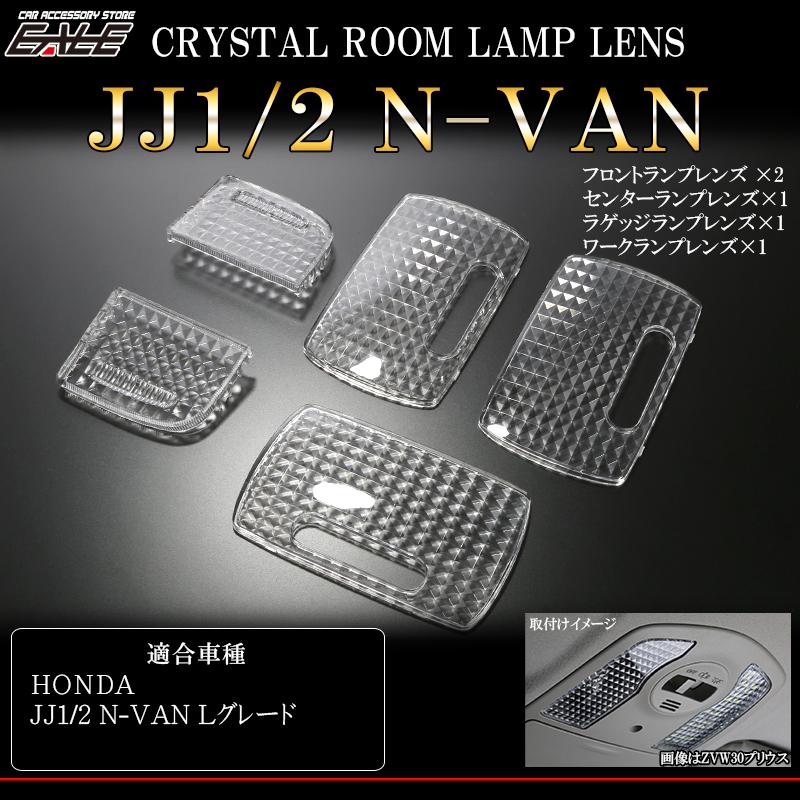 JJ1 JJ2 N-VAN エヌバン Lグレード クリスタル ルームランプ レンズ カバー R-349