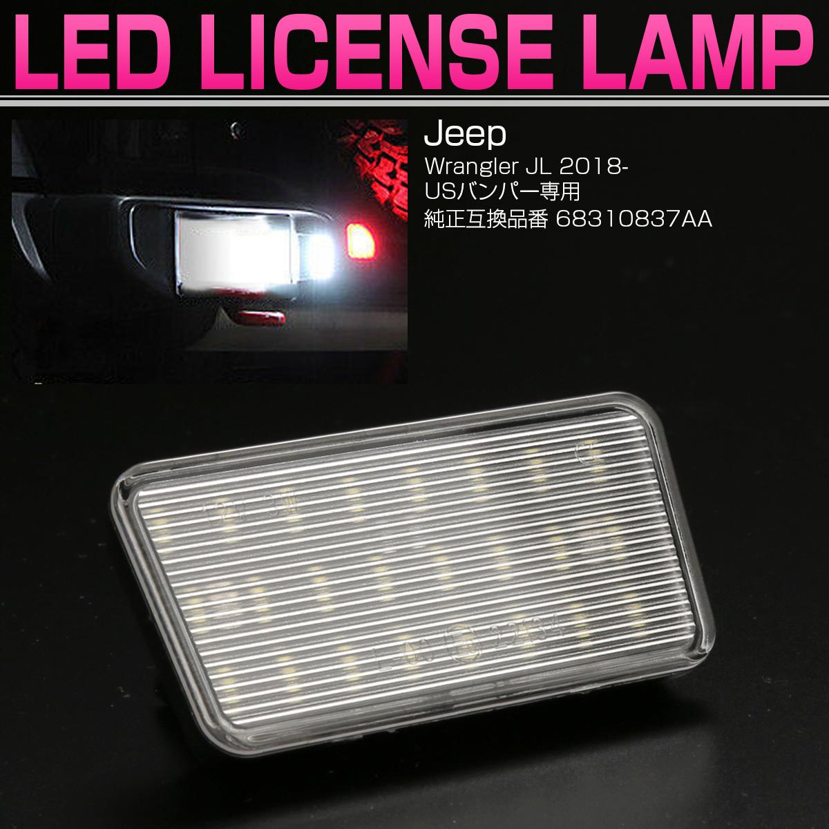 ジープ ラングラー JL LED ライセンスランプ ナンバー灯 USリアバンパー用 Jeep Wrangler 6500K R-396