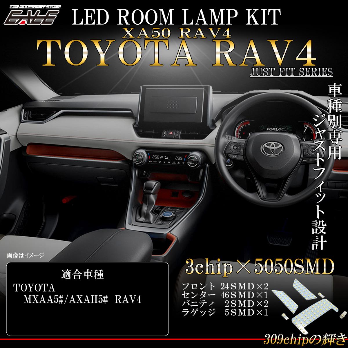 新型 RAV4 50系 専用設計 LED ルームランプ 6点セット 純白光 7000K ホワイト R-426