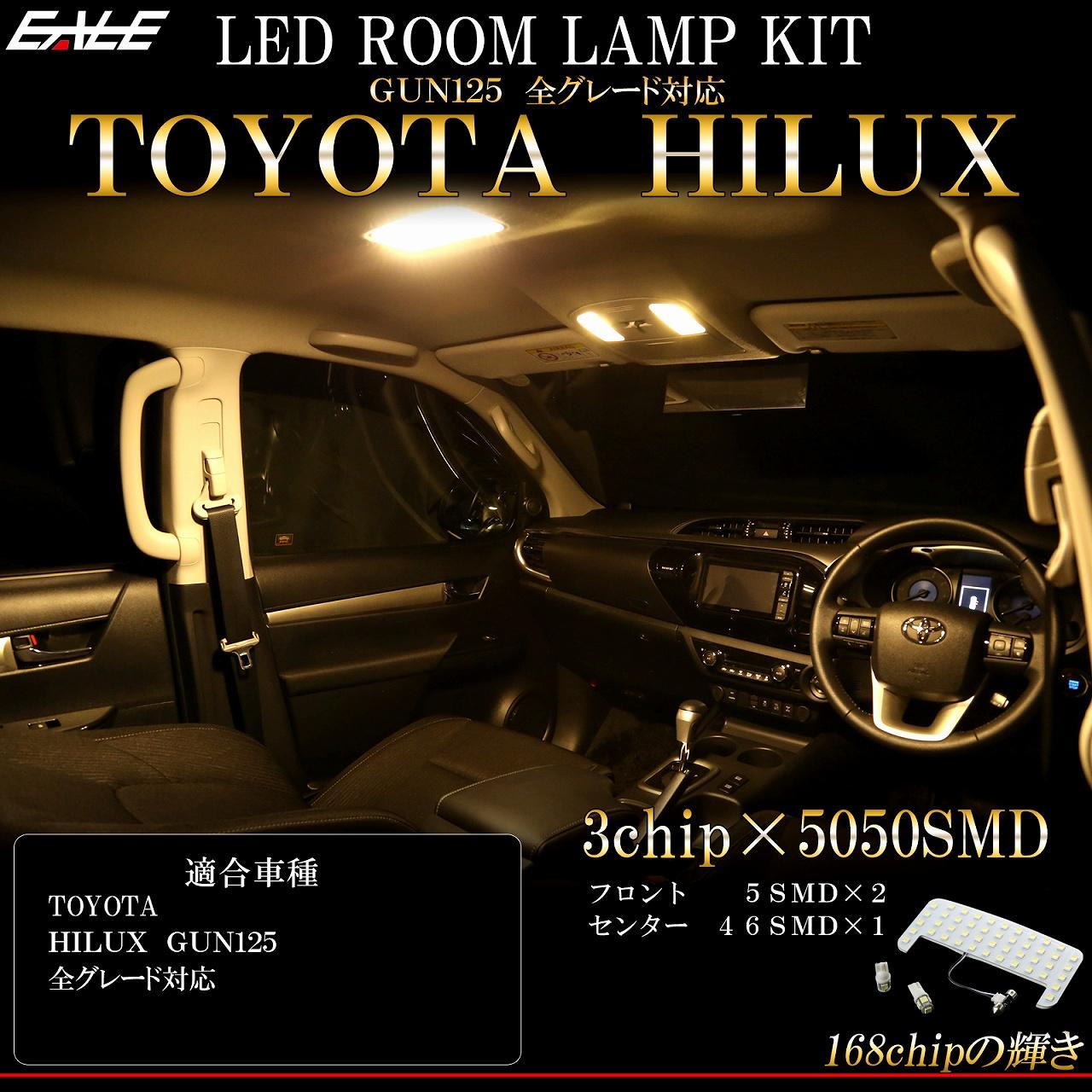 【ネコポス可】 トヨタハイラックス GUN125 ピックアップ 専用設計 LED ルームランプ 3000K 電球色 ウォームホワイト 高輝度3chip×5050SMD R-438