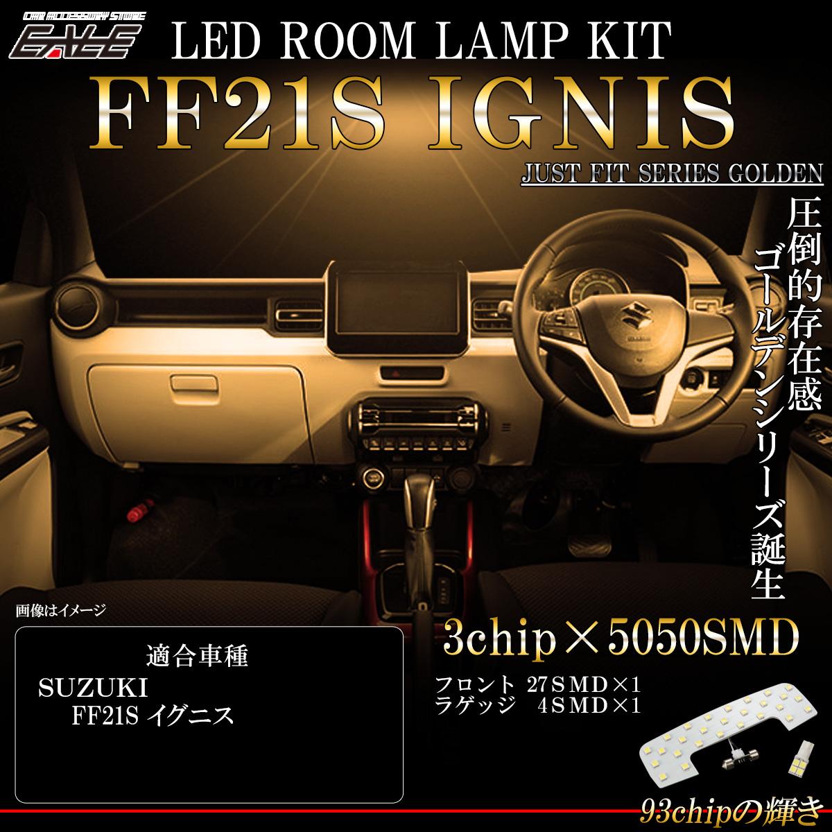 【ネコポス可】 FF21S イグニス IGNIS 専用設計 LED ルームランプ 3000K 電球色 ウォームホワイト R-440-I