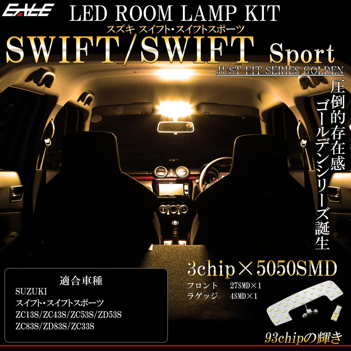 【ネコポス可】 スズキ スイフト/スイフトスポーツ 専用設計 LED ルームランプ ウォームホワイト 3000K 電球色 ZC13 ZC43 ZC53 ZD53 ZC83 ZD83 R-440