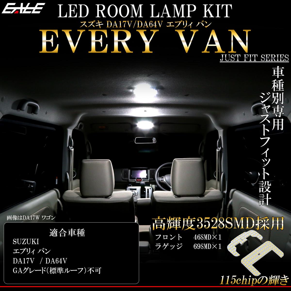 【ネコポス可】 LED ルームランプ DA17V DA64V エブリィ バン 専用設計 純白光 7000K ホワイト R-443