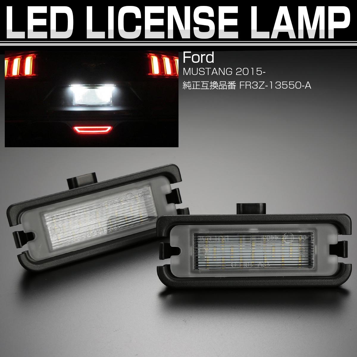 フォード Ford マスタング Mustang 7代目 2015- LED ライセンスランプ ナンバー灯 ホワイト 6500K R-459