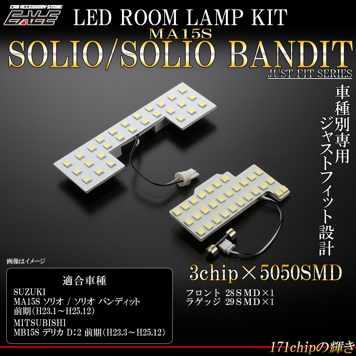 【ネコポス可】 LED ルームランプ MA15S ソリオ SOLIO バンディット MB15S デリカ D2 前期 7000K 純白光 ホワイト 専用設計 R-473
