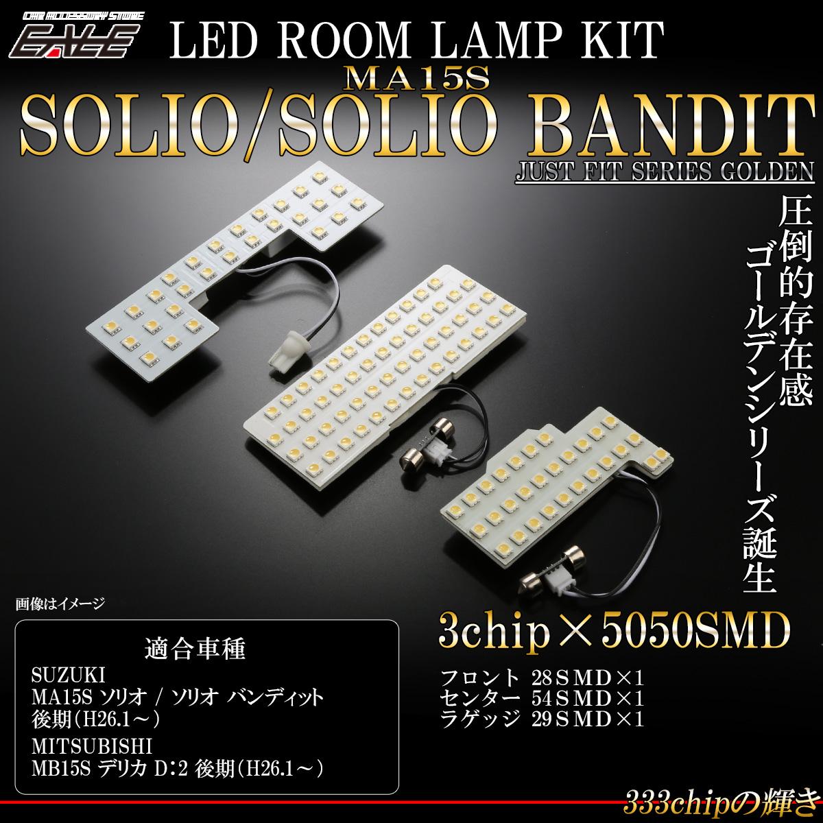 【ネコポス可】 LED ルームランプ MA15S ソリオ SOLIO バンディット MB15S デリカ D2 後期 3000K 電球色 ウォームホワイト 専用設計 R-476