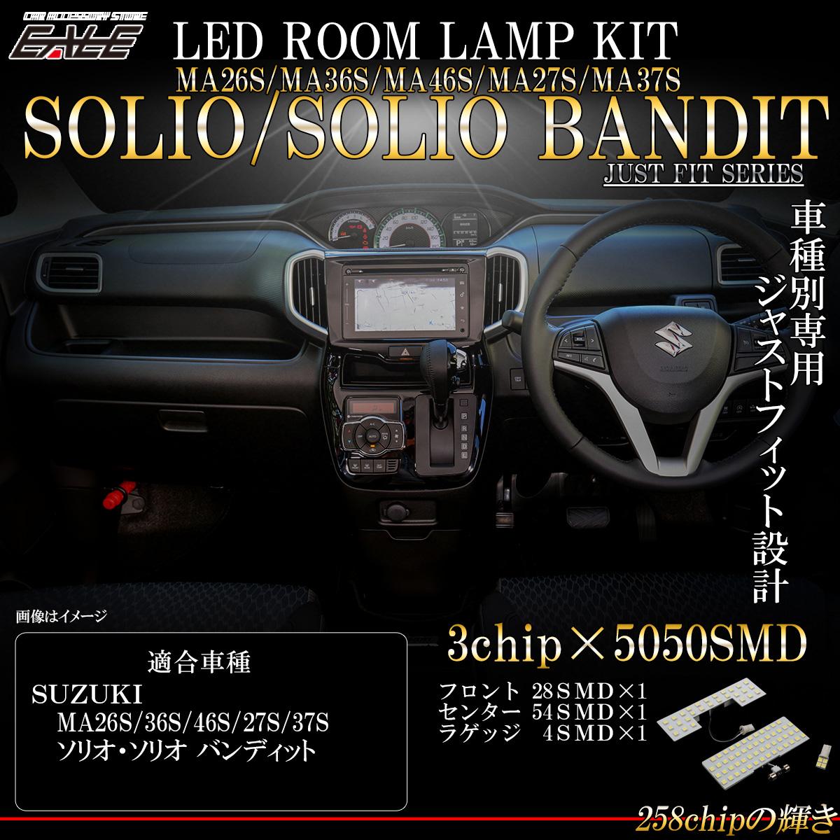 【ネコポス可】 LED ルームランプ ソリオ SOLIO バンディット MA26S MA36S MA46S 純白光 7000K ホワイト 専用設計 R-477
