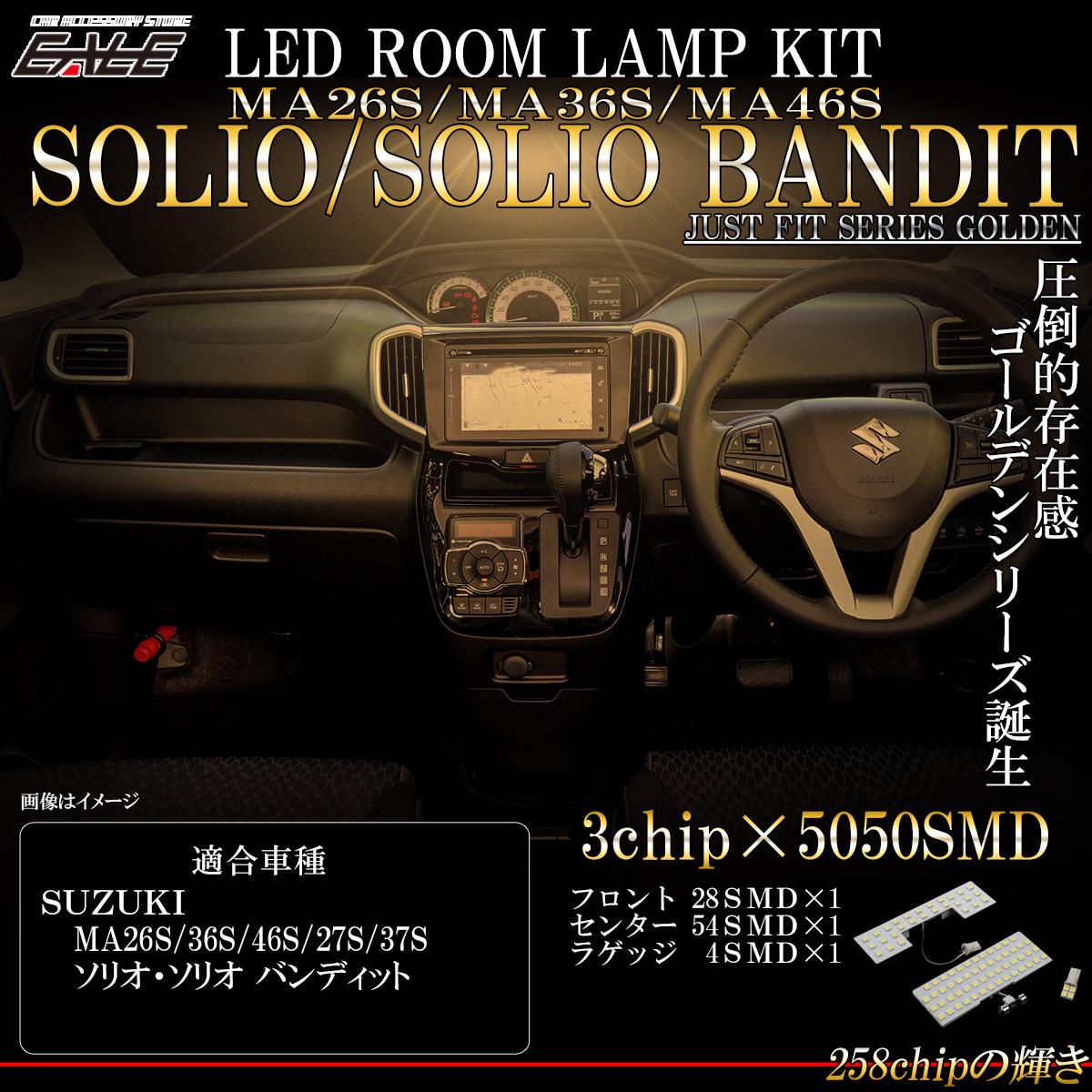 【ネコポス可】 LED ルームランプ ソリオ SOLIO バンディット MA26S MA36S MA46S 電球色 3000K ウォームホワイト 専用設計 R-478