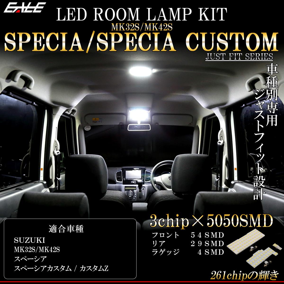 【ネコポス可】 LED ルームランプ スペーシア Specia カスタム Z 専用設計 MK32S MK42S 7000K ホワイト R-481-M