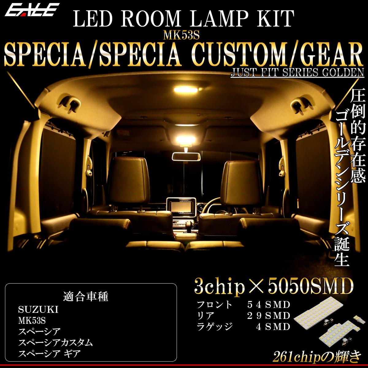 【ネコポス可】 LED ルームランプ スペーシア Specia カスタム スペーシア ギア 専用 MK53S 3000K 電球色 R-482-MK