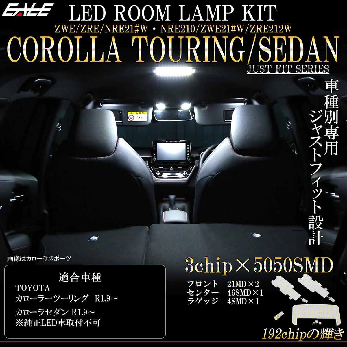 【ネコポス可】 210系 カローラ ツーリング セダン LED ルームランプ 専用設計 純白光 7000K ホワイト 取説付 トヨタ車 R-485