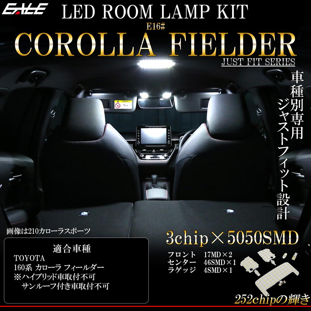 【ネコポス可】 160系 カローラ フィールダー LED ルームランプ 専用設計 前期 後期 純白光 7000K ホワイト トヨタ車 R-487