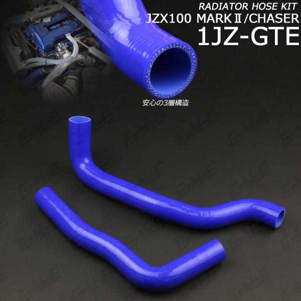 シリコン ラジエターホース JZX100 1JZ-GTE 高品質3層 ( S-112 )