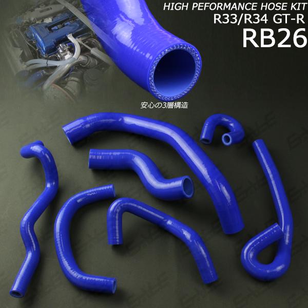 R33 R34 GT-R 3層 シリコン ヒーター ラジエターホースキット ( S-130 )