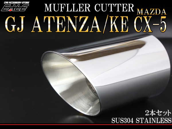 GJ アテンザ   KE CX-5 ステンレス マフラーカッター 2本 ( S-174 )