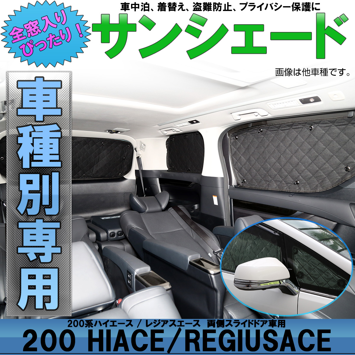 トヨタ 200系 ハイエース | レジアスエース専用 サンシェード キット ブラック 1型 2型 3型 4型 5型 標準ボディ 両側スライドドア S-178
