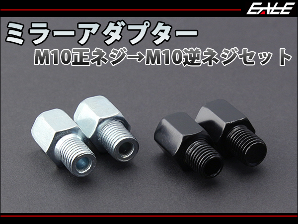 ミラー用 変換アダプター M10正ネジ→M10逆ネジ S-287