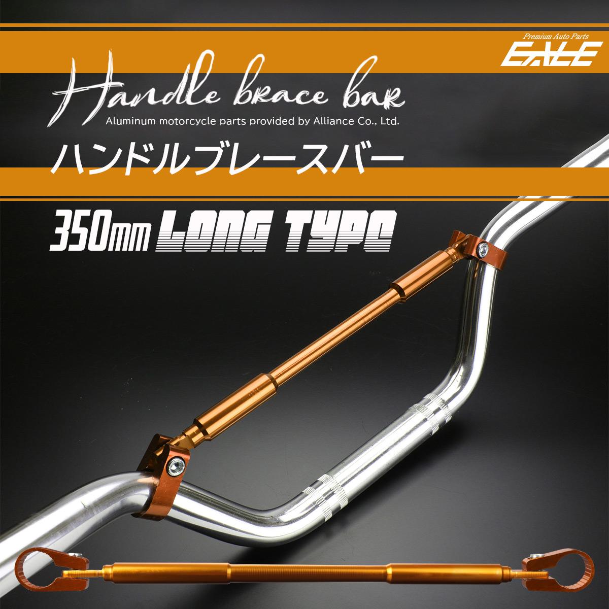 汎用 ハンドルブレースバー アルミ 適合22.2mm径ハンドルバー ロングタイプ 全長350mm 剛性アップ ドレスアップ S-311-GL