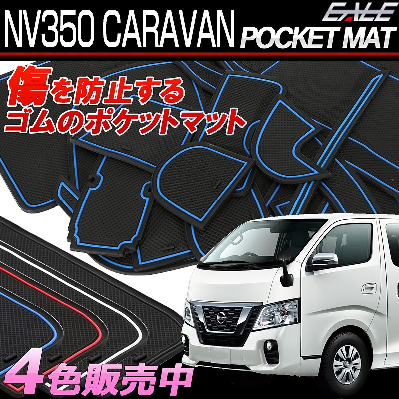 NV350 キャラバン専用 ゴム ラバー ポケットマット 4色 20点セット 傷 異音防止 S-384