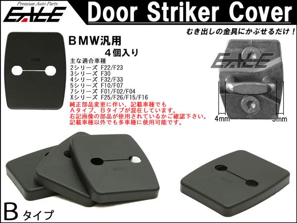 BMW 汎用 ドア ロック ストライカー カバー Bタイプ F22 F23 F32 F33 F10 F07 F01 F02 F04 F25 F26 F15 F16 4枚セット S-434