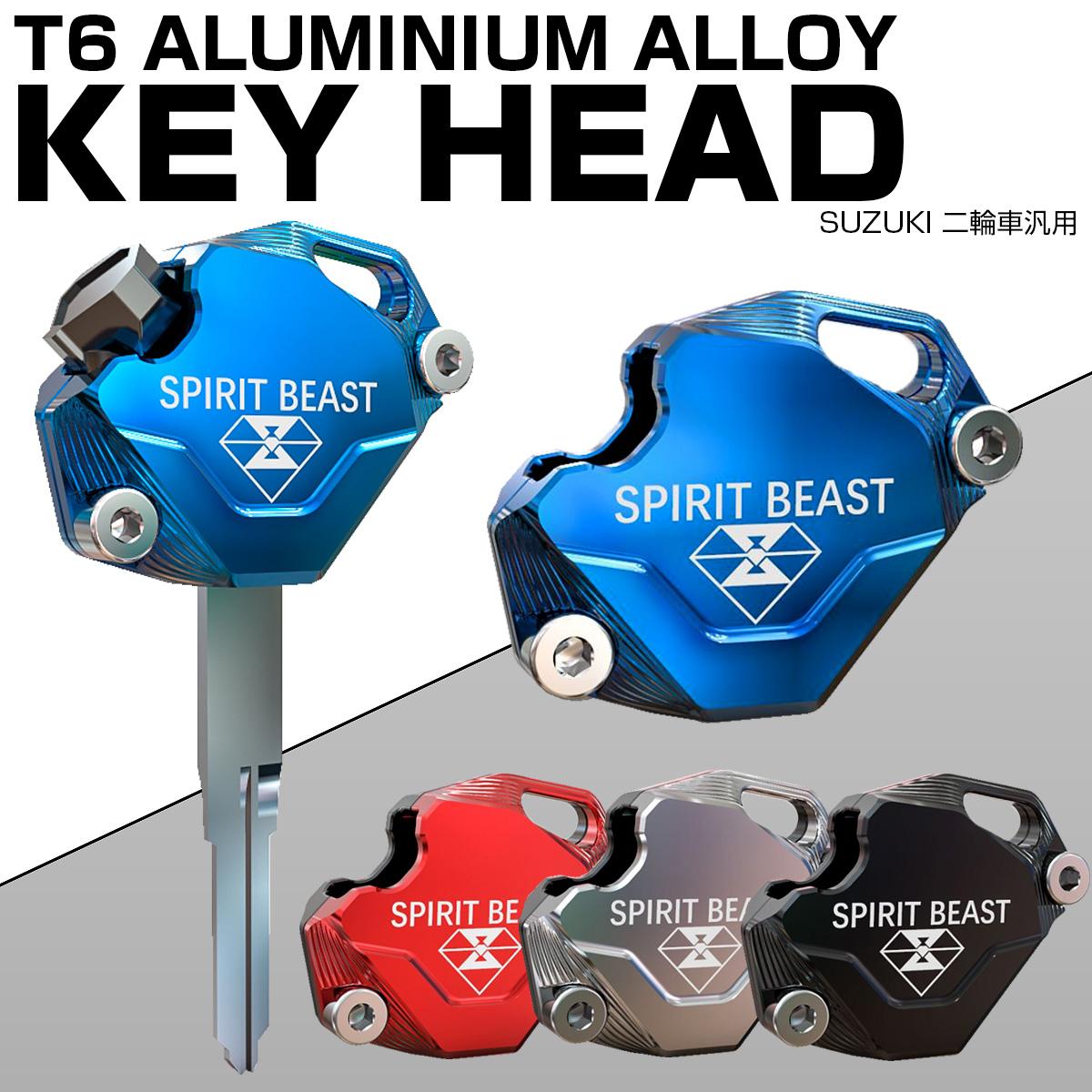 ヤマハ スズキ 汎用 キーケース キーカバー キーホルダー 鍵 T6アルミ CNC削り出し S-606