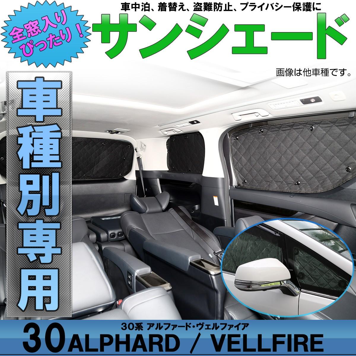 トヨタ 30系 アルファード ヴェルファイア 専用設計 サンシェード全窓用セット 5層構造 ブラックメッシュ 車中泊 プライバシー保護に S-632