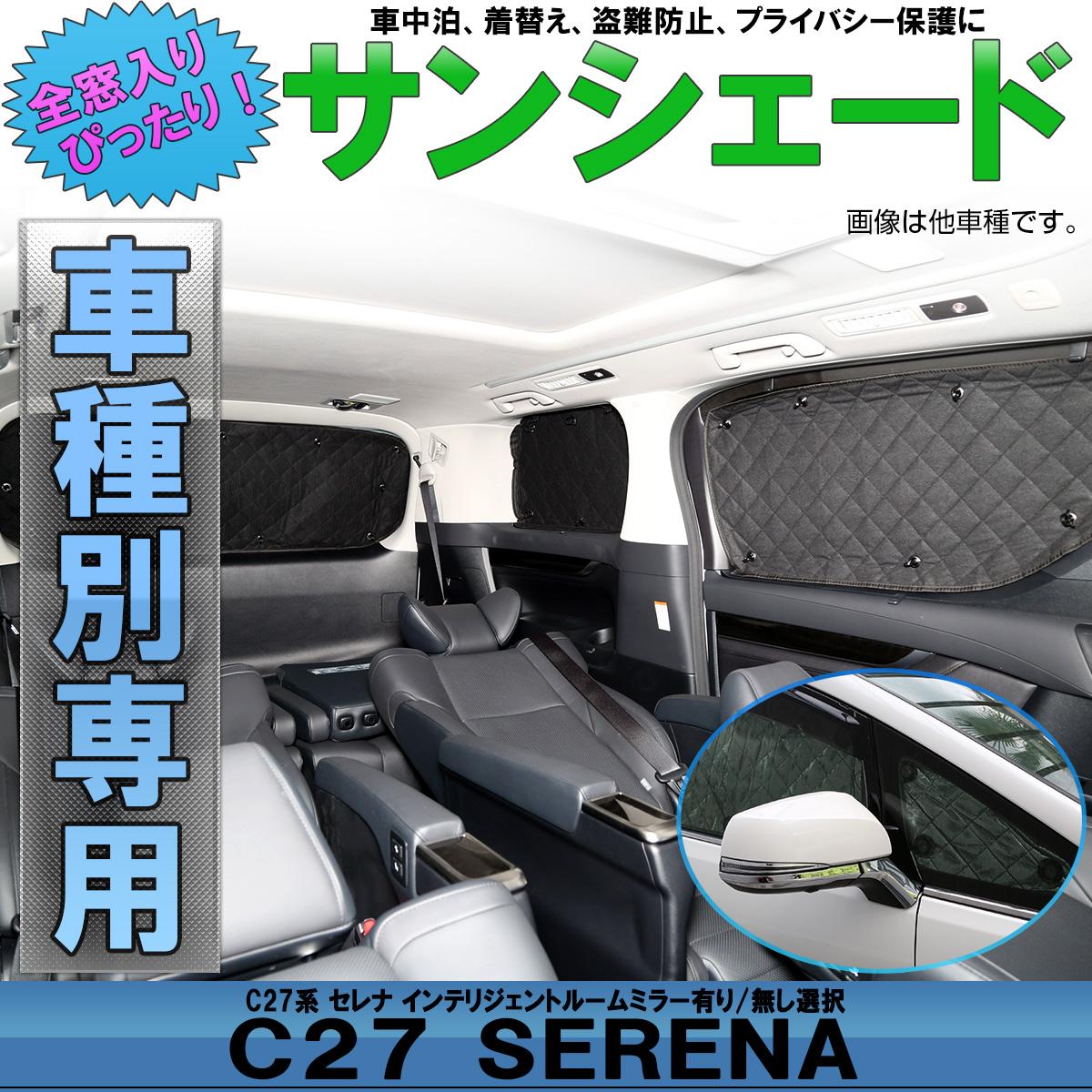 ニッサン C27 セレナ 専用設 サンシェード インテリジェントルームミラー有|無 全窓用セット 5層構造 ブラックメッシュ 車中泊 S-641-S-642