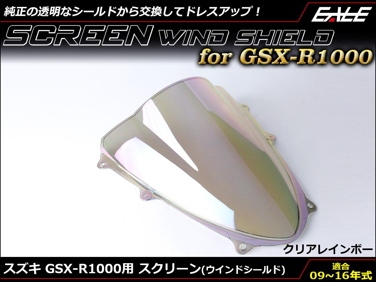 GSX-R1000 09~16年式 ダブルバブル スクリーン ウインド シールド K9~L6 5色 クリア&レインボー S-671-CR