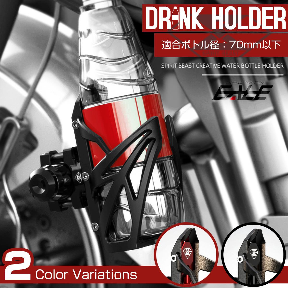 汎用 ドリンクホルダー ペットボトルホルダー カップホルダー 2色 オートバイ 自転車にも S-696