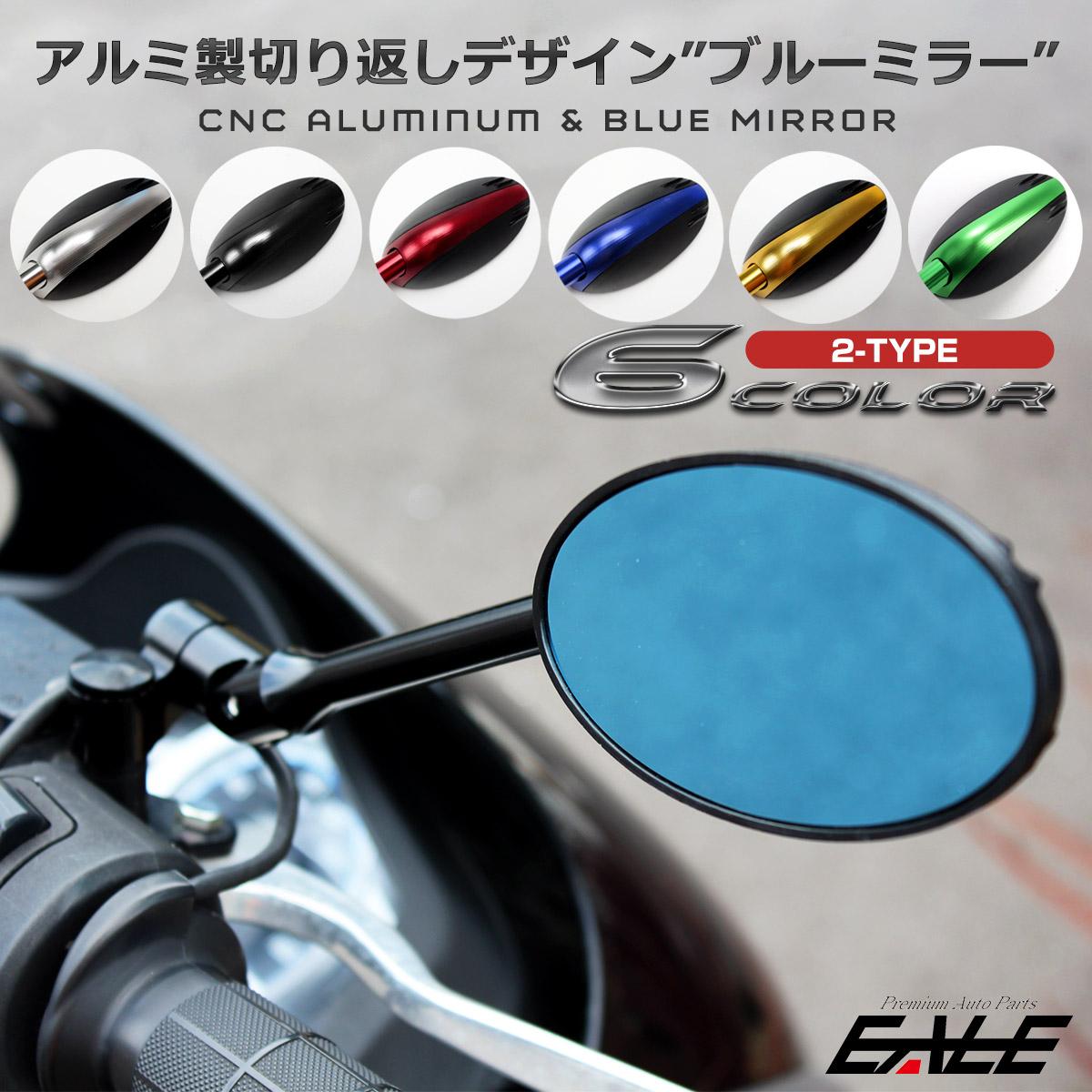 汎用 ブルーミラー 左右セット アルミ CNC 削り出し 5色展開 バイク オートバイ スクーター ドレスアップに S-698