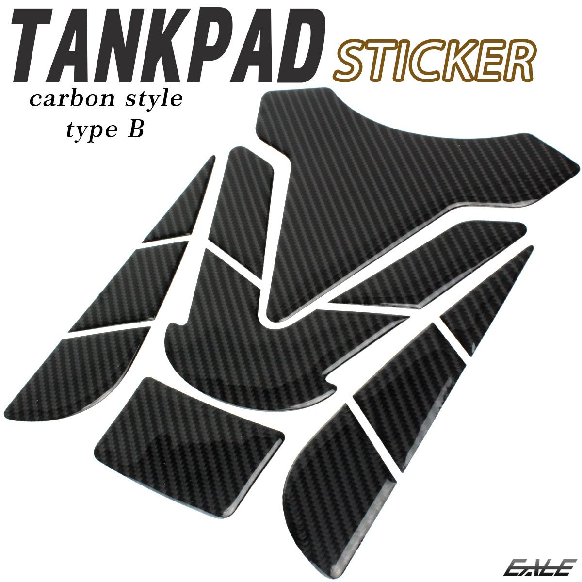 汎用 カーボン調 タンクパッド ステッカー 樹脂コート フューエルタンク キズ防止 ドレスアップに タイプB S-709-B