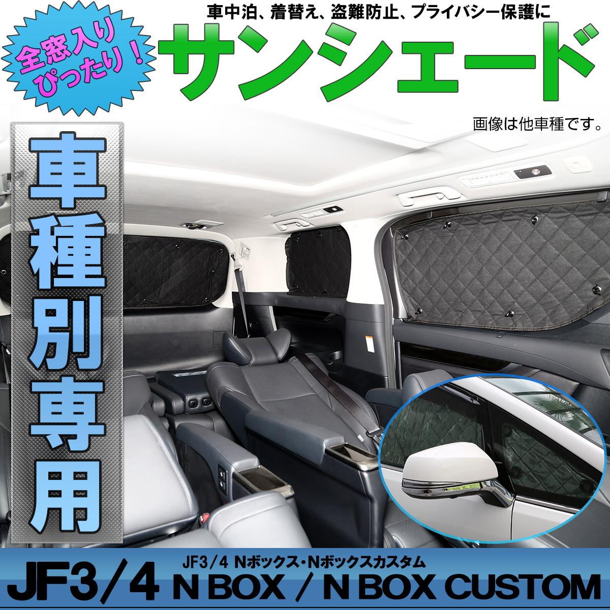 ホンダ JF3 JF4 N ボックス N ボックス カスタム 専用設計 サンシェード 全窓用セット 5層構造 ブラックメッシュ 車中泊 プライバシー保護 S-806