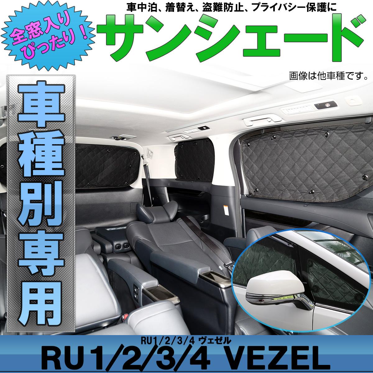 ホンダ RU1-4 ヴェゼル 専用 サンシェード 全窓セット 5層 ブラックメッシュ 車中泊 アウトドア S-811