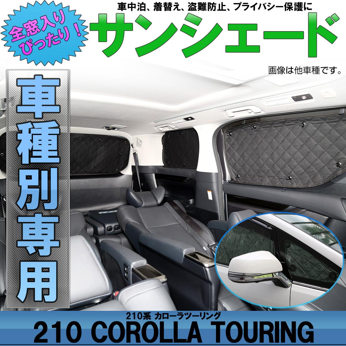 サンシェード 210系 カローラツーリング 全窓用 8枚セット 5層構造 ハイブリッド対応 ブラックメッシュ 車中泊 S-832