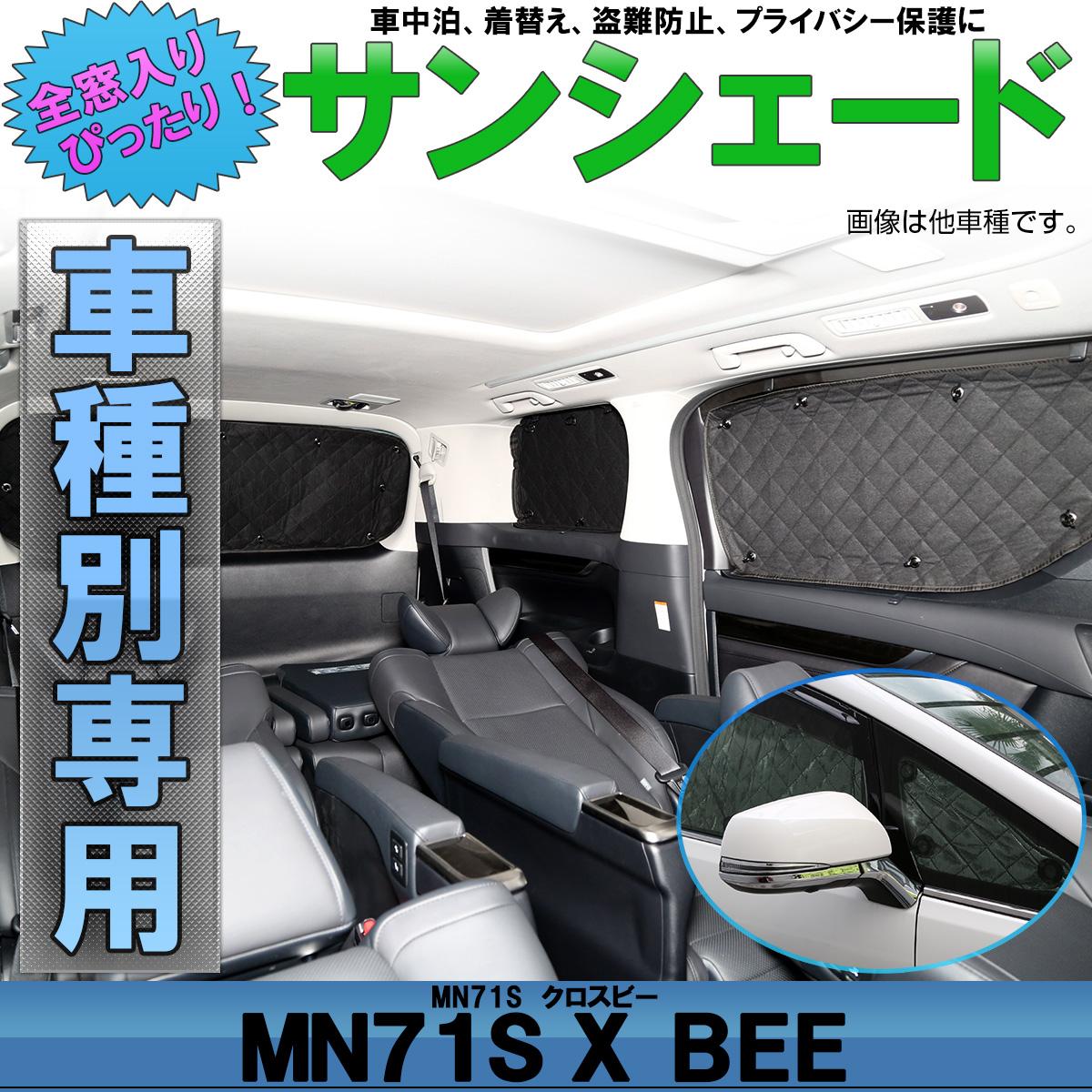 サンシェード MN71S  クロスビー X BEE  専用設計 全窓用 8枚セット 5層構造 ブラックメッシュ 車中泊にも S-834