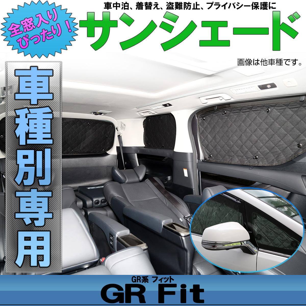 サンシェード GR1-8 フィット fit GR系 専用設計 全窓用 10枚セット 5層構造 ブラックメッシュ 車中泊にも S-835